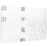 看不见的设计(二版)日本枯山水禅意景观 设计大师 ��野俊明 禅思观心留白共生设计理念解读 理论文集书