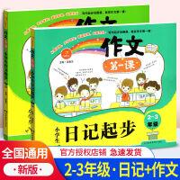 【2本装】开心日记起步+作文起步(2-3年级)