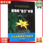 """植物的""""自卫""""本领 薛贤荣 陈龙银 安徽大学出版社 9787566409959 新华正版 全国85%城市次日达"""