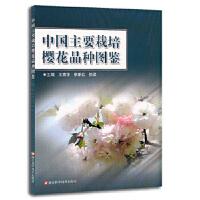 中国主要栽培樱花品种图鉴王青华 柳新红 徐梁浙江科学技术出版社9787534165085