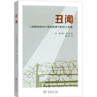 丑闻:二战期间美国日裔拘留营中的惊人故事 理查德里夫斯(Richard Reeves) 商务印书馆 978710016