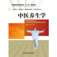 """中医养生学(全国高等中医药院校""""十二五""""规划教材)"""