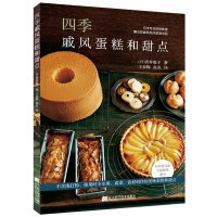 四季戚�L蛋糕和甜�c
