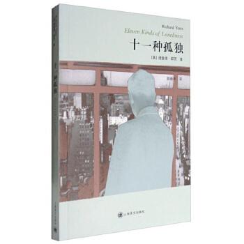 十一种孤独(pdf+txt+epub+azw3+mobi电子书在线阅读下载)