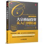 正版图书大宗商品投资从入门到精通 [美] 汤姆・陶利(Tom Taulli),中国农业大学期货与金 978711531