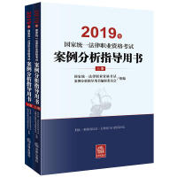 司法考试2019 2019年国家统一法律职业资格考试 案例分析指导用书