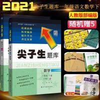 尖子生题库一年级下册语文数学2本RJ版人教版2020春