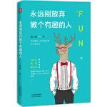 永远别放弃做个有趣的人 莫,文通天下 出品 天津人民出版社 9787201111599