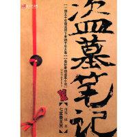 盗墓笔记(七星鲁王宫)南派三叔9787505722835中国友谊出版公司