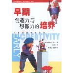 早期创造力与想像力的培养(英)伯纳黛特・杜弗,施煜文上海远东出版社9787806614334