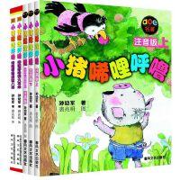 小猪唏哩呼噜(注音版套装5册)