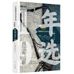 中国网络文学双年选(2018―2019)・男频卷