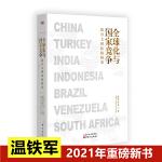 全球化与国家竞争:新兴七国比较研究