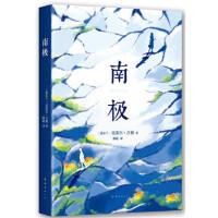 南极 【正版图书,品质保障】