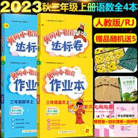 黄冈小状元三年级上册人教版全套4本2021秋部编版语文数学作业本达标卷三年级
