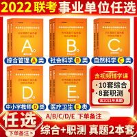 事业单位历年真题任选 A类B类C类D类E类2021事业单位考试用书 职业能力倾向测验+综合应用能力历年真题2本 湖北省事