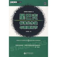 星巴克标准化作业与管理细节 9787807471769 袁欢慧 海天出版社