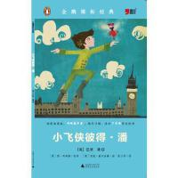 【二手旧书9成新】小学初中英语系列企鹅课表经典-小飞侠彼得 潘 〔英〕巴里