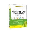 【正版全新直发】Photoshop CS6平面设计实用教程 尤凤英,李明 9787302413820 清华大学出版社