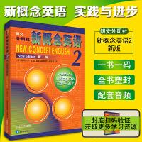 朗文外研社 新概念英语2第二册 实践与进步 新概念2教材 学生用书 新概念英语自学入门教材英语学习书籍 附音频mp3