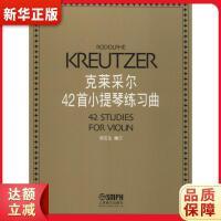 克莱采尔42首小提琴练习曲 郑石生 订 上海音乐出版社 9787806679005