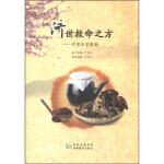 [二手9成新]华夏历史文化丛书:济世救命之方白贞芳9787545605013贵州教育出版社