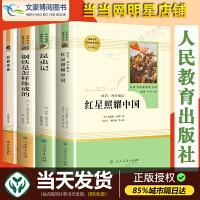 红星照耀中国 昆虫记 青少年版初中生必读无删减版 八年级上册语文指定名著 新课标必读