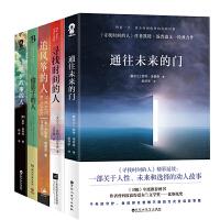 寻找时间的人+追风筝的人+偷影子的人+守护故事的人+通往未来的门全5册凯特・汤普森外国文学作品情感读物现当代文学随笔小说书籍