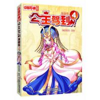 中国卡通漫画书:公主驾到(漫画版)4