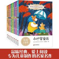 8册中国儿童文学名家名作 美绘注音版小巴掌童话蓝皮鼠和大脸猫稻草人蓝鲸的眼睛 小学生课外阅读书籍畅销童书6-10岁一二三
