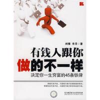 【二手旧书9成新】有钱人跟你做的不一样――决定你一生穷富的45条铁律 刘锋,辛月
