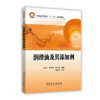 润滑油及其添加剂 丁丽芹,张君涛,梁生荣著 中国石化出版社有限公司 9787511432520