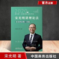 2020年国家统一法律职业资格考试 宋光明讲理论法之法律法规一本通 中国商务出版社