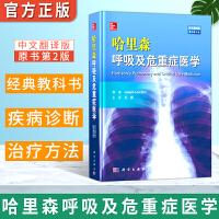 全新正版正版书籍 哈里森呼吸及危重症医学(原书第2版)Joseph Loscalzo 著 王辰 译 呼吸病学实用临床书