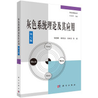【按需印刷】-灰色系统理论及其应用(第七版)