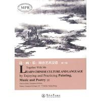 诗・画・乐:综合艺术汉语(第二辑)=Together With Me,Learn Chinese Culture an