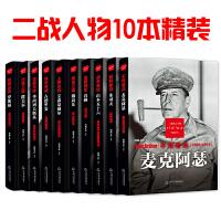 二战风云人物10本套装精装版麦克阿瑟 古德里安 隆美尔 丘吉尔罗斯福历史人物传记二战全史历史书籍