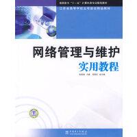 网络管理与维护实用教程