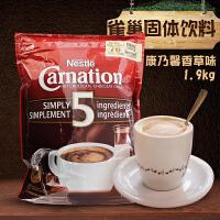 进口雀巢可可粉康乃馨巧克力粉1.9kg冲饮可可粉