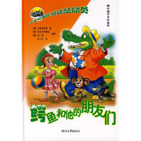 鳄鱼和他的朋友们--俄罗斯当代童话总动员 (俄)乌斯宾基 著,(俄)普舍尼奇娜娅,(俄)索林 插图,徐永平 译 9787