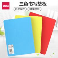 [满68包邮]得力 书写垫板A5/A4复写板/塑料垫板 考试专用垫板