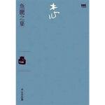 【中商原版】鱼丽之宴(访谈集)台版原版 木心 印刻出版