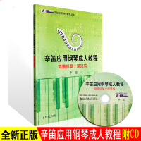辛笛应用成人教程简谱十课速成(附CD)教学法丛书正版音乐书籍