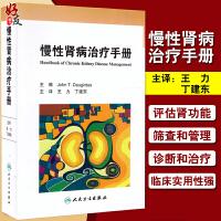 慢性肾病治疗手册 John T.Daugirdas主编 王力 丁建东主译 人民卫生出版社978711