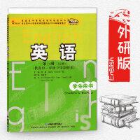 外研版新标准高中英语必修3第三册 课本教材教科书 外语教学与研究出版社 高一下册 高中一年级下学期英语必修三学生用书