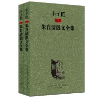 正版全新 丰子恺插图朱自清散文全集(套装上下册)