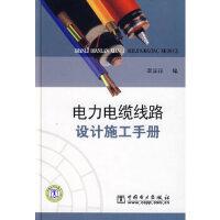 【包邮】 电力电缆线路设计施工手册 李国征 9787508355658 中国电力出版社