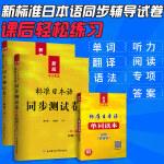 新版中日交流标准日本语同步测试卷初级(第二版)+单词读本(套装共3册)
