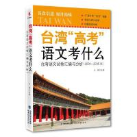 正版 台湾高考 语文考什么 台湾语文试卷汇编与分析2001-2015年 源创图书 王丽 福建教育出版社 450g