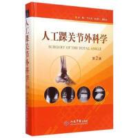 人工踝关节外科学(第二版) 9787509180020 人民军医出版社